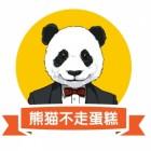 惠州市熊猫不走烘焙有限公司