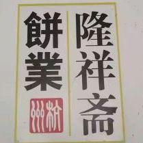 杭州民益食品有限公司