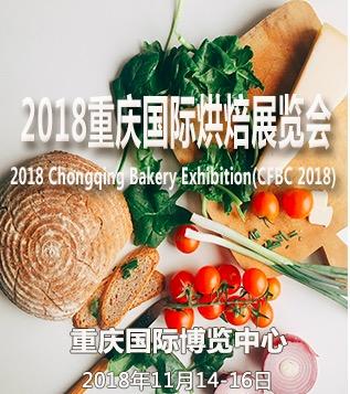 2018重庆国际食品饮料与餐饮产业博览会 暨2018重庆国际