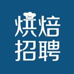 中国烘焙招聘网公众号