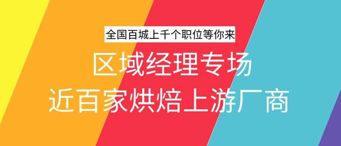 中国烘焙招聘网劳动节特辑